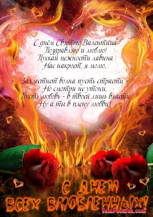 С днём Святого Валентина…