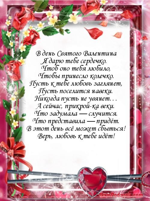Поздравление для валентины с днем св.валентина