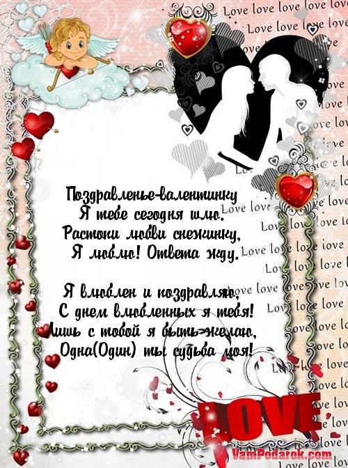 Поздравления в день святого валентина тексты поздравлений