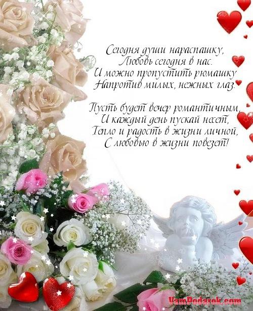 Нежные поздравления с днем святого валентина