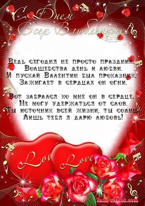 Валентин поздравление проза