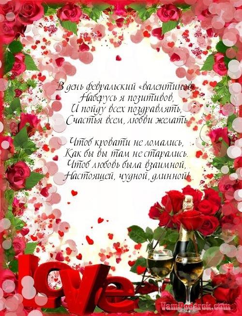 Голосовые поздравление валентине