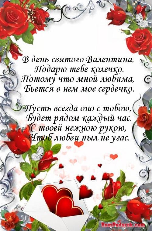 Голосовые поздравления день валентина
