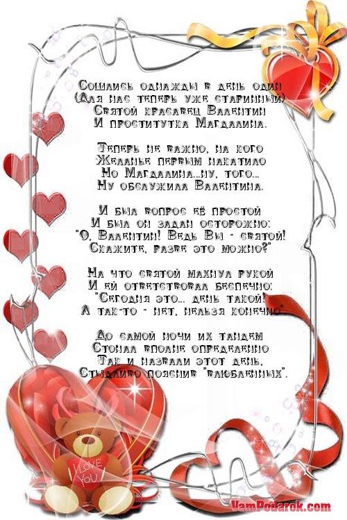 Святой сошлись и валентин проститутка