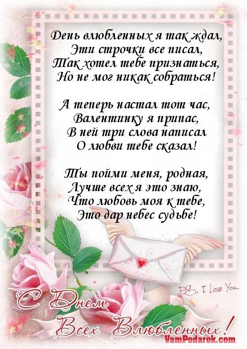 Признание девушке в День Влюбленных.