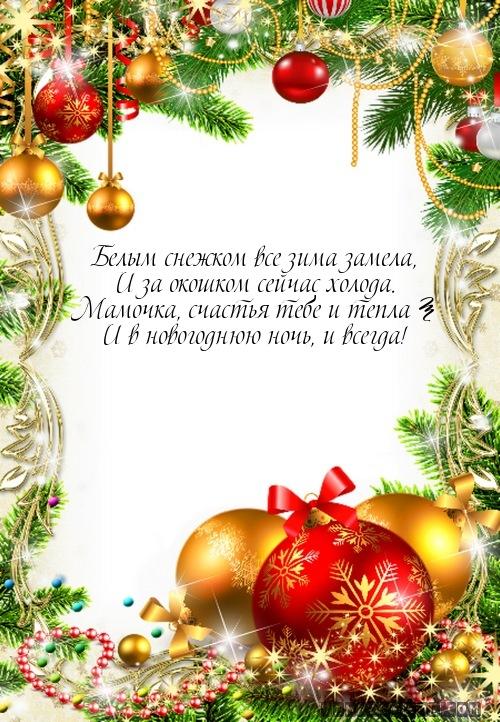 Готовые шаблоны открыток новогодних открыток 40