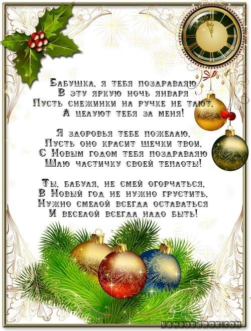 Короткие новогоднее поздравление бабушке