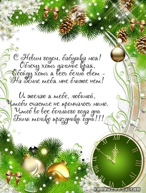Красивая открытка бабушке на новый год, открытки мужчине