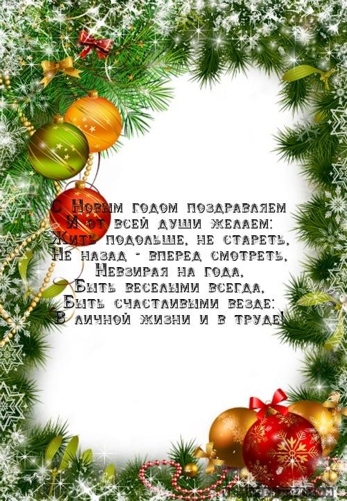 Поздравления личные с новым годом