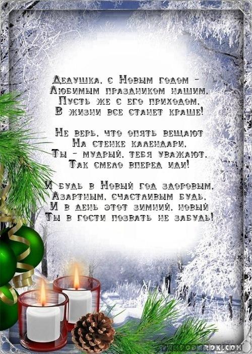Новогоднее поздравление для бабушки от внука