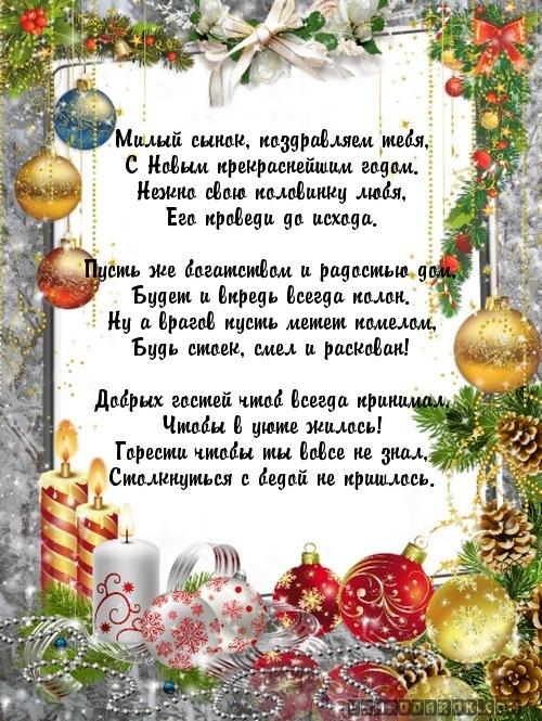 Поздравляю сына с новым годом