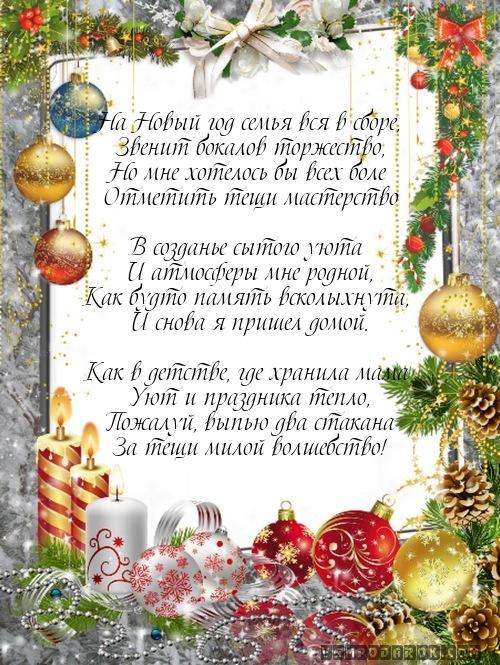 Поздравить тещу с новым годом