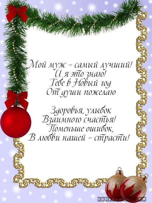 Картинок, открытка любимому мужу с новым годом