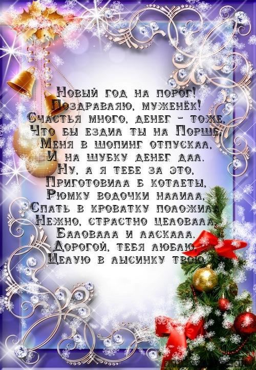 Мужу открытка с новым годом, картинки