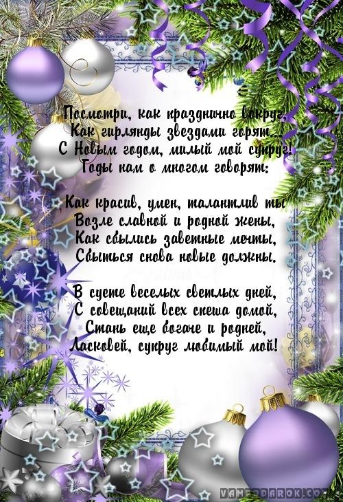 стихи мужу с годом знакомств