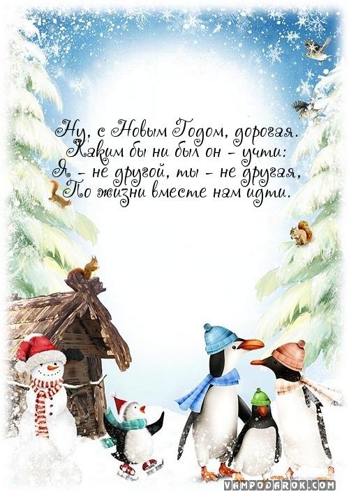 Новогодние открытки любимой жене, россии картинки