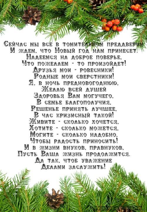Поздравления на новый год знакомым