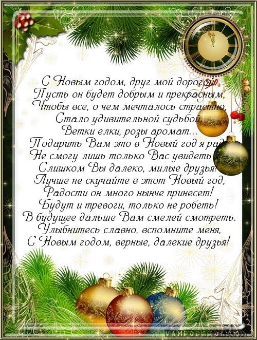 Новый год поздравления голосовые