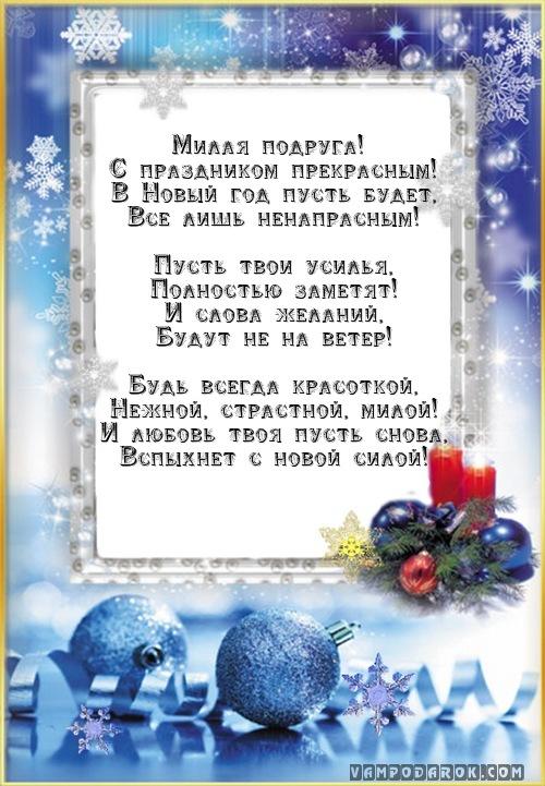 Пожелания на открытке с новым годом подруге