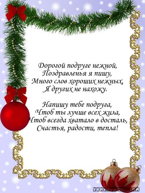 Поздравление с новым годом-подруге