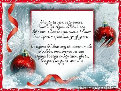 Текст для поздравления с новым годом подруге