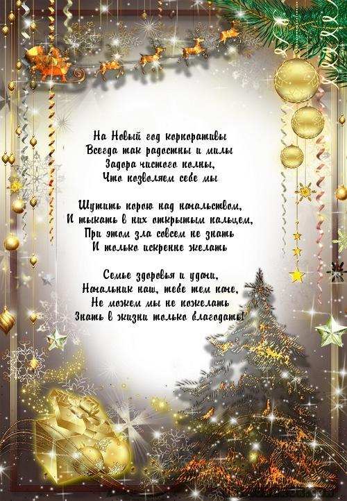 Открытка начальнице на новый год, открытки
