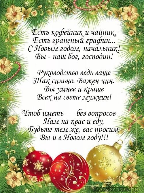 Стихи для поздравления с новым годом директора школы