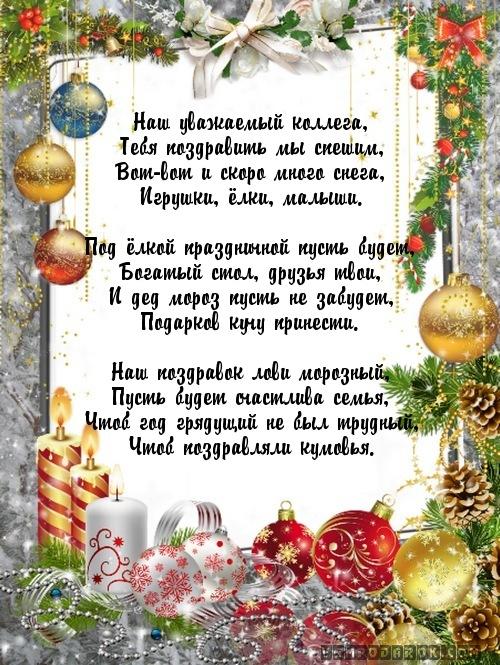 Поздравление с новым годом организации текст