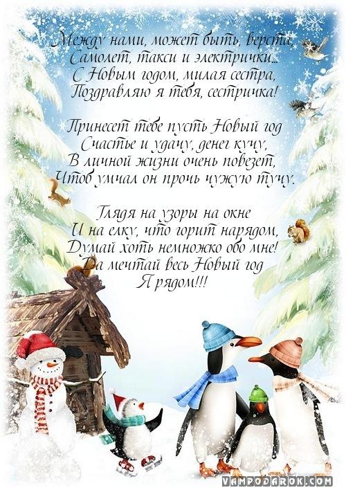 Новогодние поздравления свахе