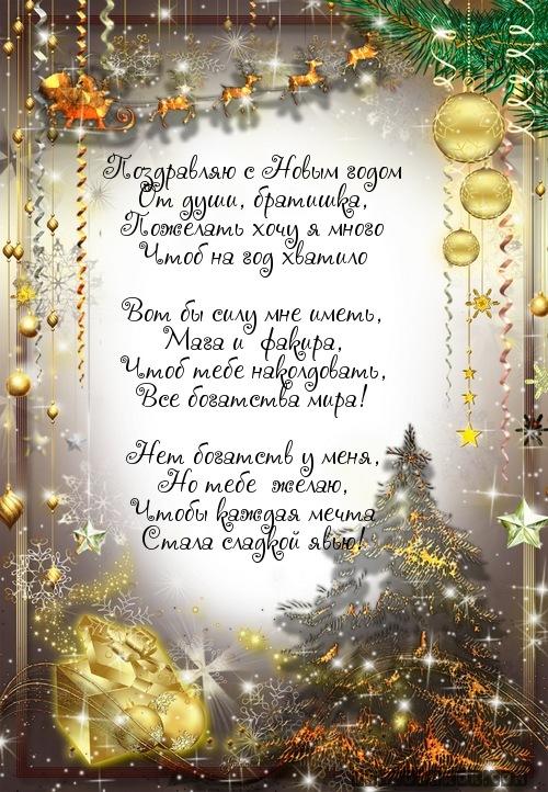 Открытку, открытка брату в новый год