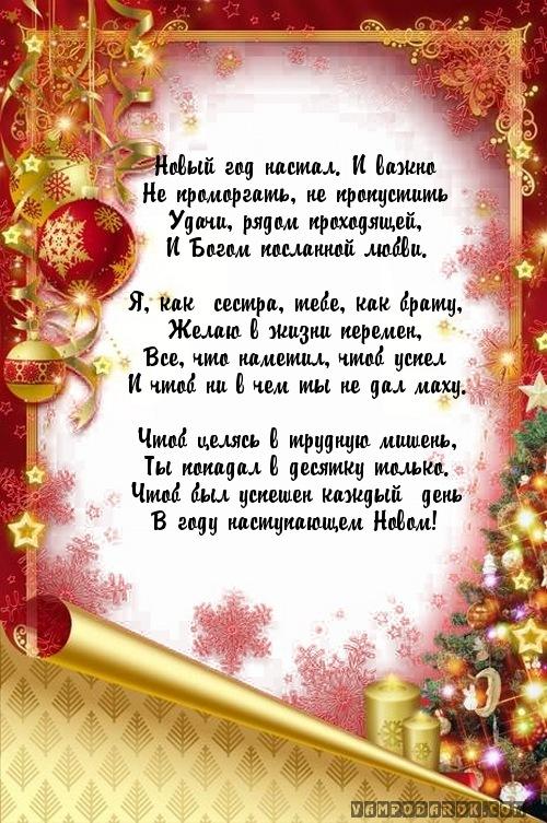Открытка брату в новый год, рождество для
