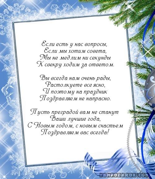 С новым годом поздравления для тещи