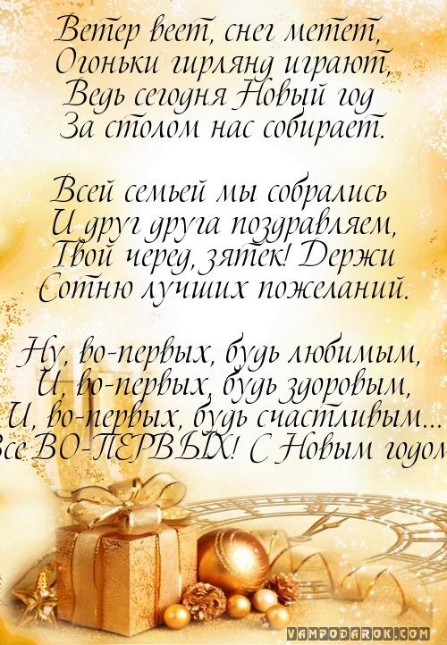 Поздравление заместителям в стихах