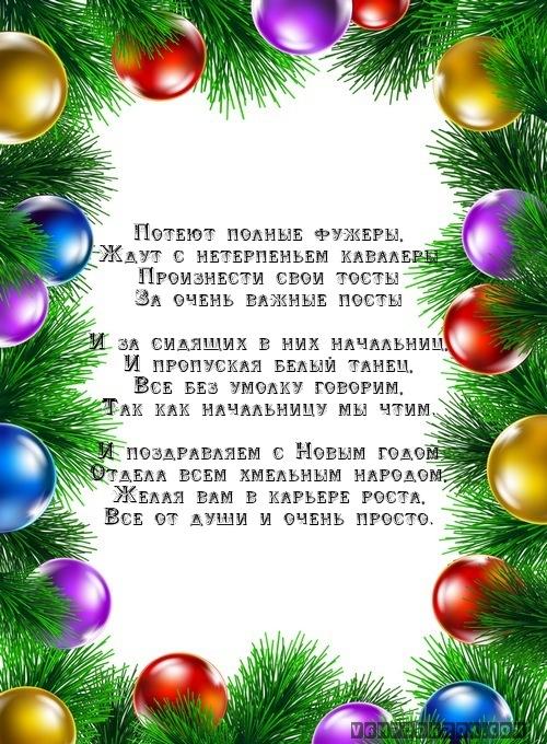 Поздравление начальнице с новым годом