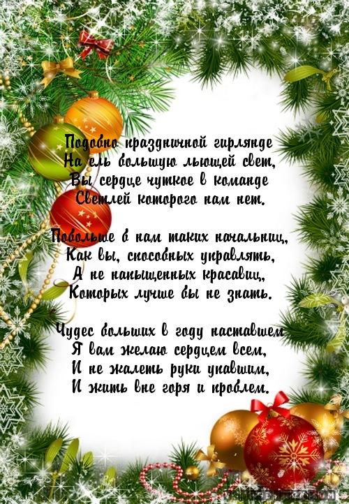 Юмором, картинки поздравления начальника с новым годом