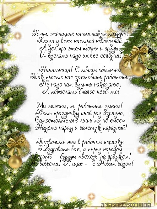 Поздравления на новый год женщине начальнику