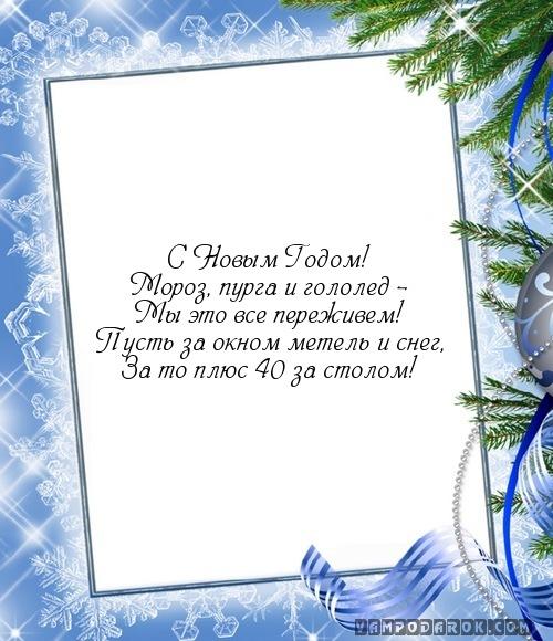 С Новым Годом!…