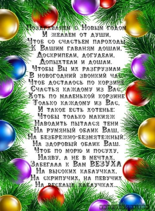 Поздравляем с Новым годом…