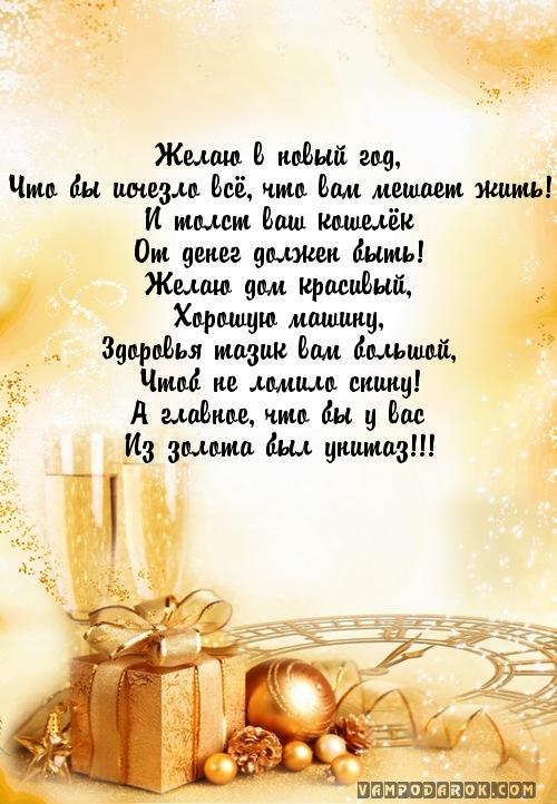Желаю в новый год,…