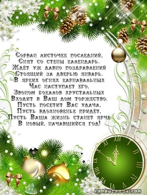 Поздравления с новым годом пиздатые