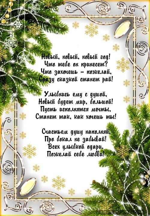 Поздравление с новым годом организации текст фото 254