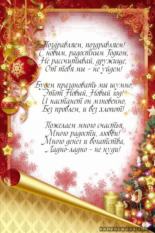 Поздравление с новым годом мужчине открытка фото 618