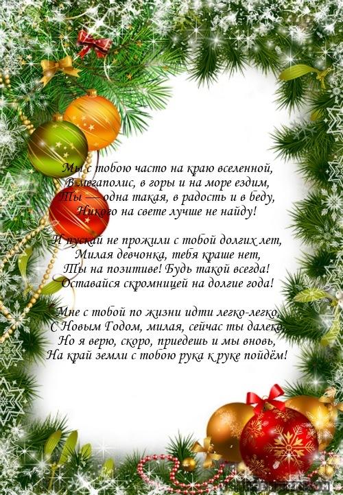 Поздравление с рождеством моей подруге