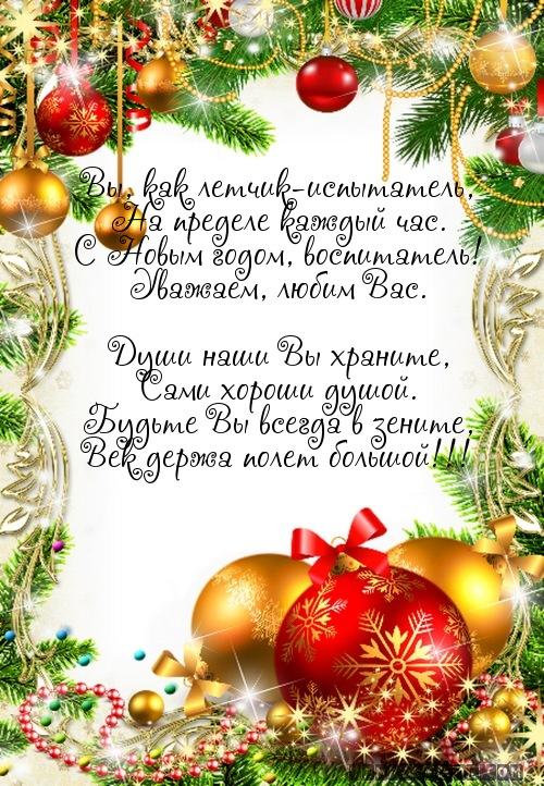 Открытка поздравление воспитателей с новым годом, днем