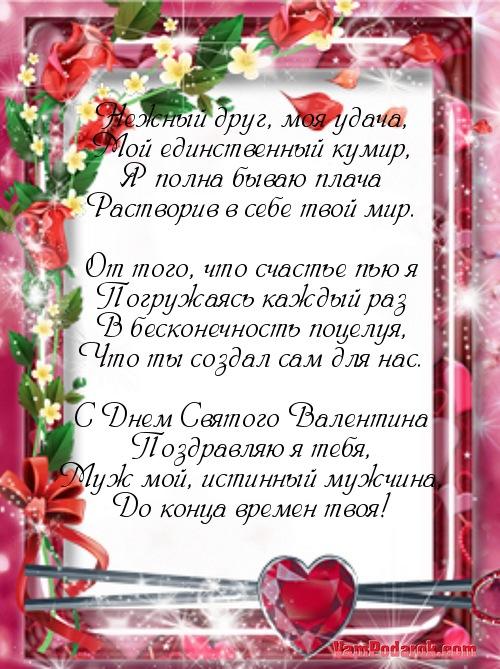 Стих с поздравлением для мужа с годовщиной свадьбы 981