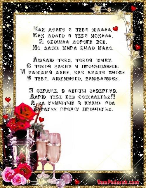 Картинки, открытка мужу с днем свадьбы от жены