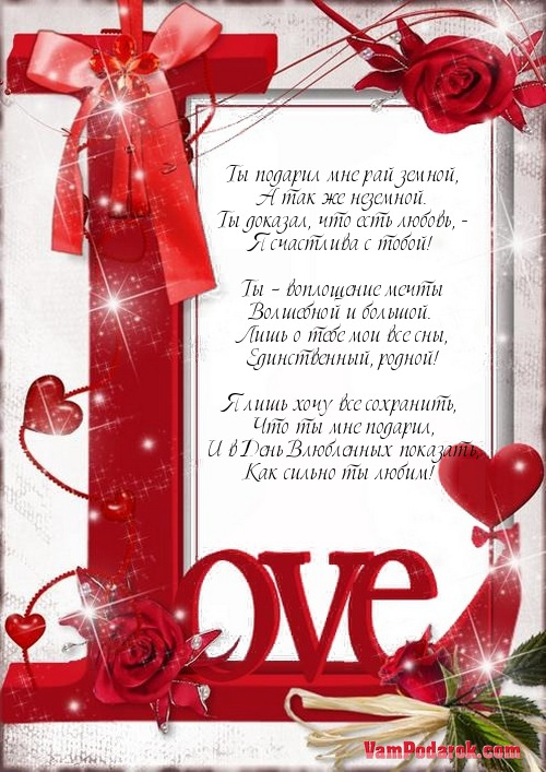 Поздравления с днем влюбленных 36