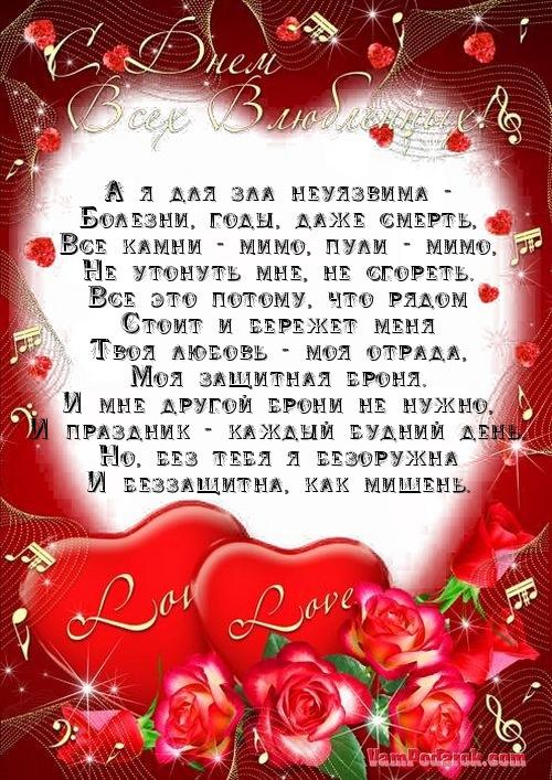 Поздравление мужу с днем святого валентина