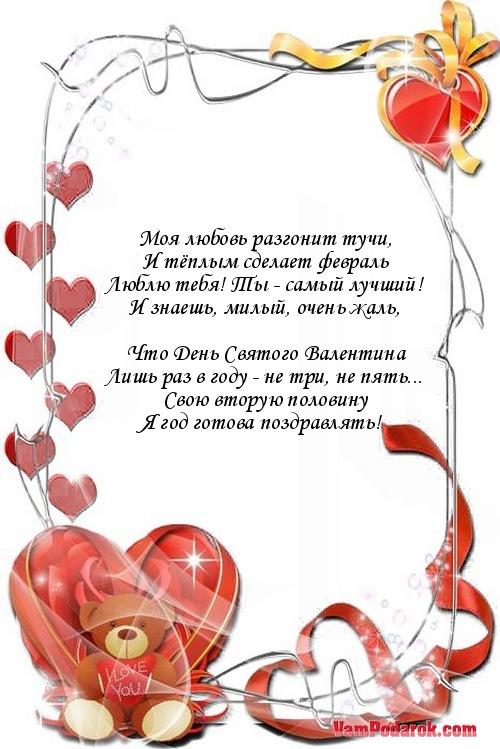 Поздравление для мужа с днем святого валентина7