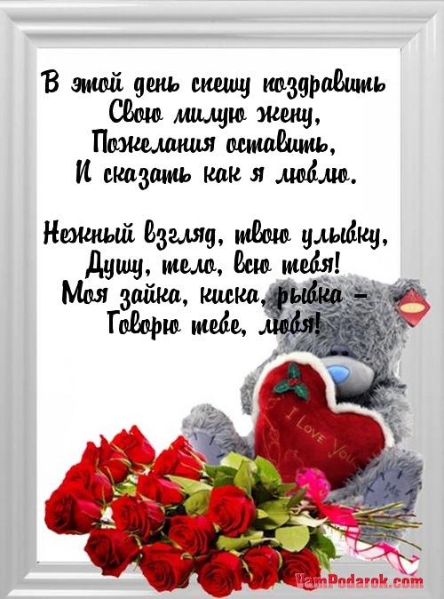 Картинки, поздравление любимой жене с днем святого валентина
